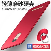 红米note3手机壳全包防摔纤薄创意磨砂硬壳男女款小米note3保护套