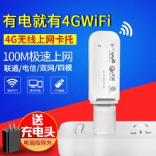 移动联通电信3G4G无线上网卡托设备全网通车载mifi三网随身wifi猫
