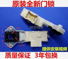 原装LG滚筒洗衣机配件WD-T12410D WD-T14415D门锁 微延时门控开关