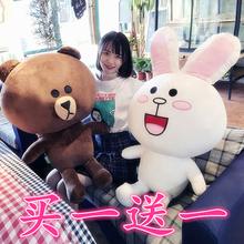 毛绒玩具布朗熊公仔可妮兔抱枕大号玩偶生日礼物抱抱熊女生布娃娃
