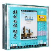 人教版 高一高中英语必修1 必修一 5VCD视频光盘特级教师辅导教材
