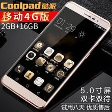 Coolpad 8722V移动4g安卓一体智能手机双卡双待 酷派 正品