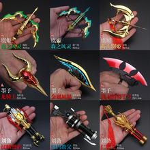 王者周边荣耀武器兵器模型刀剑枪墨子王昭君黄忠虞姬亚瑟刘备玩具
