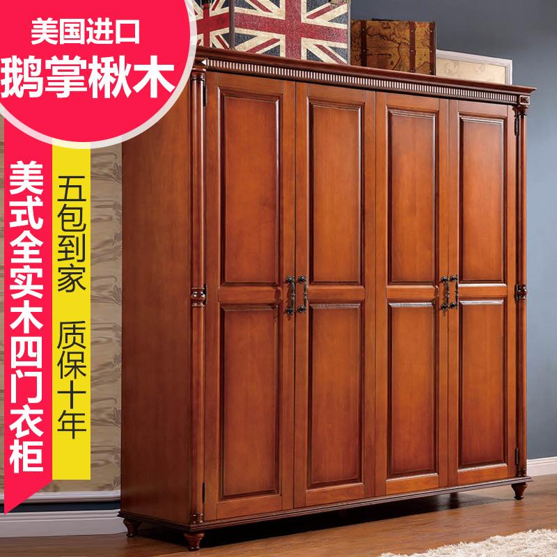 美式乡村实木四门衣柜大衣橱简约欧式楸木储物柜子