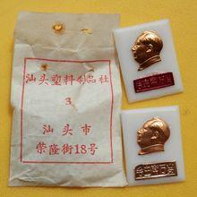 文革时期红色收藏毛泽东主席万岁像章汕头小方型塑料佩戴徽章真品