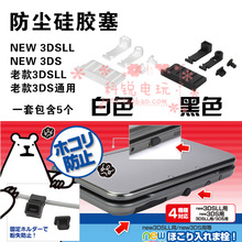 NEW 3DSLL防尘塞 NEW 3DS防尘胶塞3DSLL胶塞 NEW 3DSLL配件