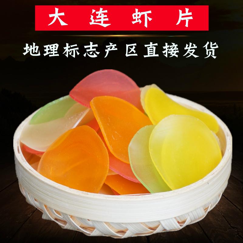 彩色虾片500g大连虾片自己炸油炸原料生对龙虾片膨化食品特产包邮