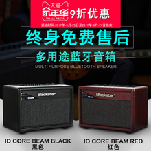 BlackStar黑星FLY3电吉他ID Core BEAM/10 LT-ECHO音箱HT1R/HT5R
