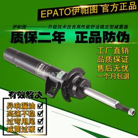 宝马320i318i/E60E46/120I523LI3系530/325/E87E90前后避震减震器