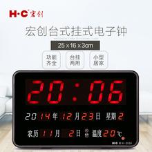 万年历电子挂钟客厅创意静音电子钟表日历钟表夜光 宏创LED数码