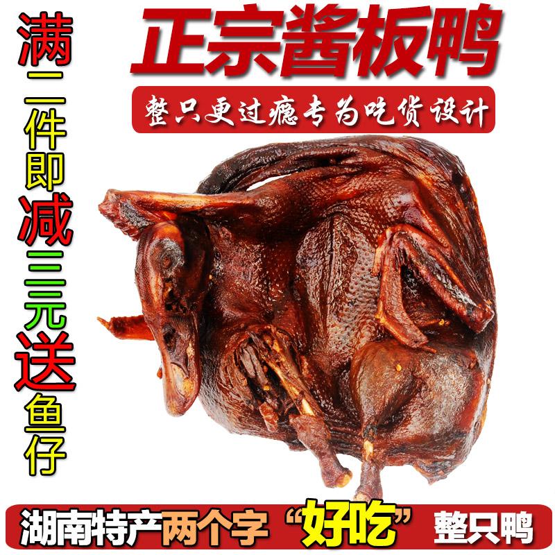 正宗湖南酱板鸭 常德特产 现做香辣特辣酱鸭全鸭板鸭烤鸭 包邮