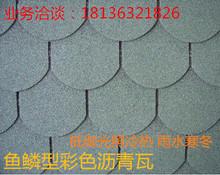 沥青瓦 玻纤 油毡 多彩 屋面瓦 木屋瓦厂家直销  防水防晒不掉色
