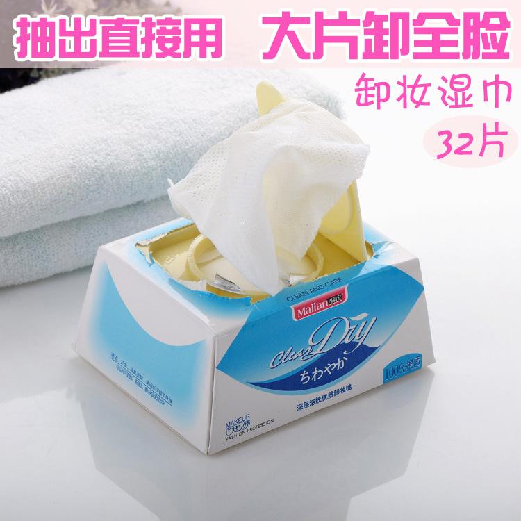 正品玛莉安深层洁肤优质卸妆棉 32片卸妆湿巾 眼唇脸部清洁卸妆巾