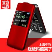 守护宝 上海中兴V98翻盖老年手机大字大声女款老人机超长待机正品