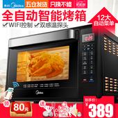 美的烤箱家用烘焙多功能全自动迷你电烤箱Midea/美的 T7-L325D