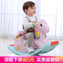 摇摇马女孩男宝宝小木马儿童摇马塑料带音乐幼儿园玩具婴儿摇木马
