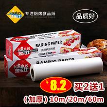 烤乐仕油纸烘焙吸油纸硅油纸烧烤纸烤肉纸烤箱烤盘用油纸锡纸