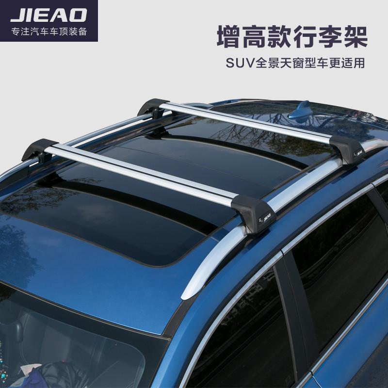 捷骜 长城哈弗h6运动版行李架全景天窗车顶架汽车铝合金静音横杆