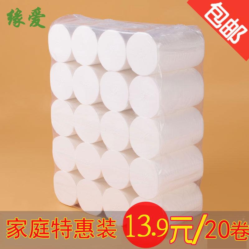 缘爱4层加厚无蕊卷纸卫生纸妇婴卷筒纸纸巾酒店宾馆卷纸20卷包邮