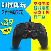 welcom游戏手柄usb电脑pc 安卓电视手机PS3王者荣耀cf手游手柄