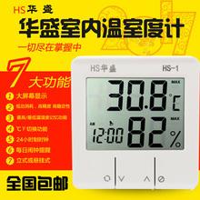 华盛电子数字干湿温度计室内高精度温湿度计家用台式温度表带闹钟