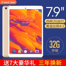 Uniscom紫光电子MZ79平板电脑8寸安卓wifi高清超薄7.9英寸新款