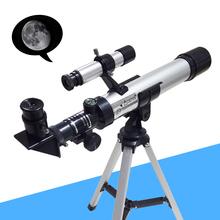 入门者高倍学生天文望远镜专业高清寻星儿童成人深空观星夜视眼镜