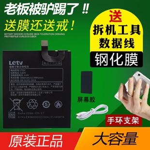 原装 乐1S/乐视2/PRO/MAX X500 x501 X620 X600 乐视1S 手机电池