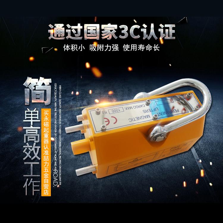 起重磁铁电磁吸盘强力 2T 吨 1 永磁吸盘磁力吊 吸盘磁吊 永磁起重器