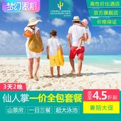 三亚亚龙湾仙人掌度假酒店自由行3天2晚一价全包亲子套餐预订