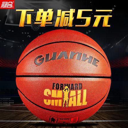 【冠合旗舰店】冠合室内外耐磨PU皮篮球