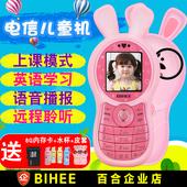 百合C18A 迷你手机电信版天翼4G超小可爱儿童袖珍CDMA女学生机