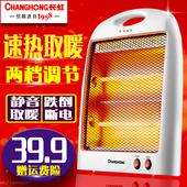 长虹取暖器小太阳电暖器办公室家用电暖气节能烤火炉迷你电热扇