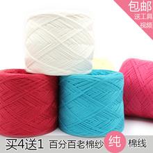 包邮 本白无漂染40支精梳纯棉纱线全棉棉线宝宝婴儿毛线线新疆棉