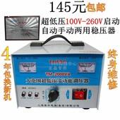包邮 超低压100V电脑冰箱监控电视专用手动自动一体稳压器升降压器
