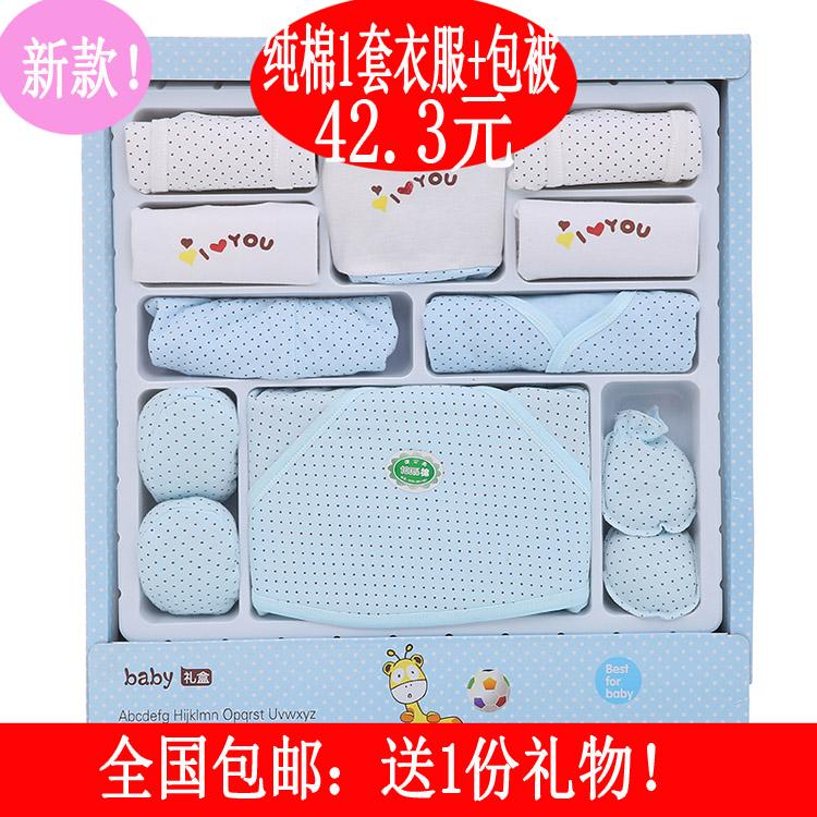 夏季衣服母婴宝宝用品婴儿新生儿出生礼盒套装纯棉春季