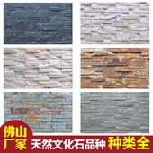 天然文化石白黑红色文化砖仿古客厅室内电视瓷砖背景墙外墙砖石材