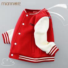 棉尼2017新款宝宝外套婴儿加绒春秋款儿童棒球服韩版男女童卫衣