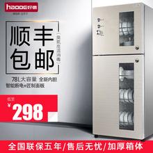 新品HL17定时消毒柜家用立式商用柜式餐具迷你二星级高温碗柜