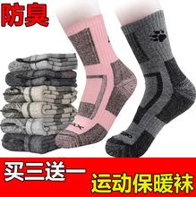 冬季加绒保暖袜男女登山袜加厚纯棉中老年袜跑步篮球运动袜毛巾袜