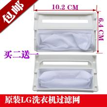包邮LG洗衣机配件过滤网袋XQB40-308SN XQB45-338SN XQB60-48SF