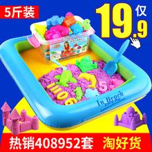5斤太空玩具沙子套装儿童魔力动力粘土散沙安全无毒女孩橡皮彩泥
