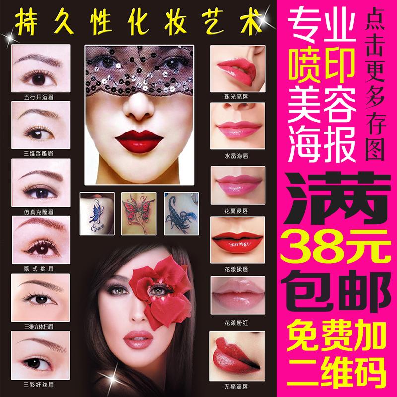 纹身馆纹绣店 美容店纹身绣眉漂唇挂图海报贴图片广告宣传画展架1