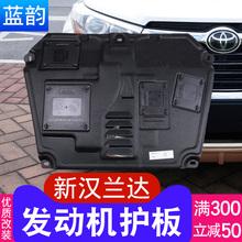 丰田2017新汉兰达发动机下护板1517款汉兰达底盘装甲保护底板