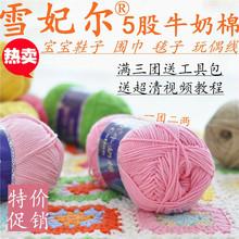 正品雪妃尔牛奶棉线 5股中粗毛线编织婴儿鞋毯子玩偶线清仓送教程