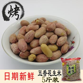 润口香 五香花生米批发熟的5斤多