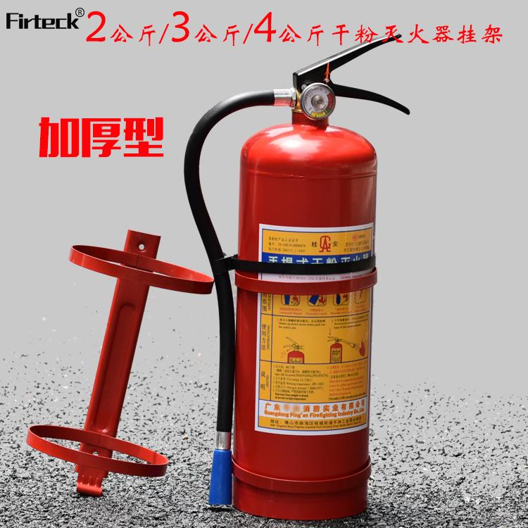 4KG/3KG/2公斤灭火器挂架支架灭火器挂环灭火器挂钩灭火器挂具