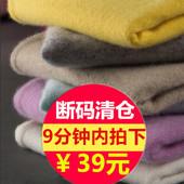 天天特价春秋圆领毛衣女短款套头纯色薄款羊绒衫修身打底针织毛衫