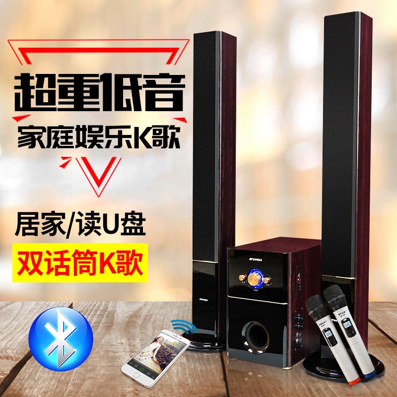 山水蓝牙台式电脑音响 大功率组合卡拉ok音箱 电视超重低音炮家用