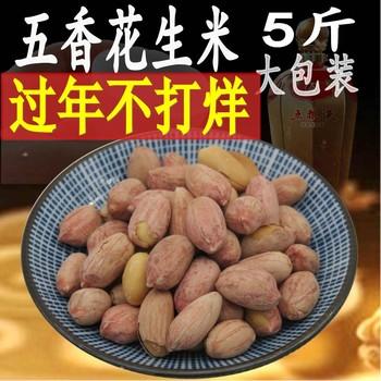 五香花生米烤多味花生米休闲零食